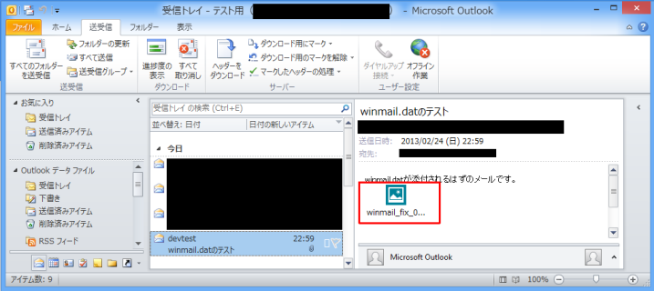 画像 outlook2010.png