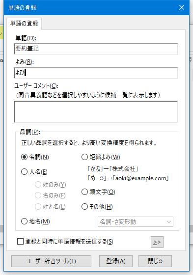単語 登録